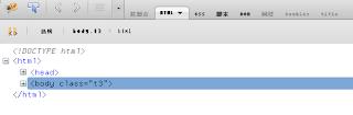 頁籤文字小到無法辨識的 Firebug