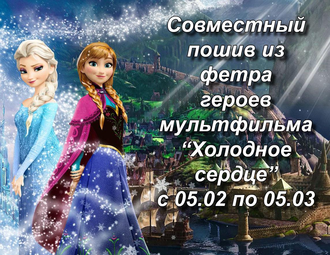 """Шьем героев мульта """"Холодное сердце"""""""