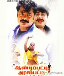 Andipatti Arasampatti (2002) - Tamil Movie