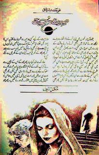 Sirf Muhabbat Novel By Farhat Ishtiaq pdf