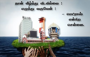 Spirit of Chennai- Rise and Shine