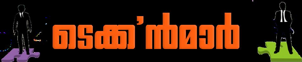'ടെക്കന്മാര്'