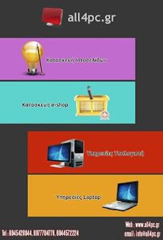 Υπηρεσίες υπολογιστή - Κατασκευή ιστοσελίδων