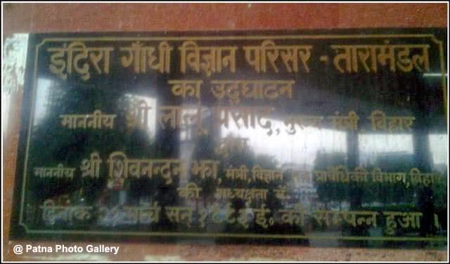 Indira Gandhi Planetarium
