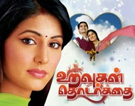 Uravugal Thodarkathai 12-03-2014 – Vijay TV Serial Episode 813 12-03-14