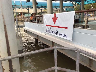 ป้ายบอกระดับน้ำท่วมปี 2554 ที่ท่าเรือสะพานพระราม 7