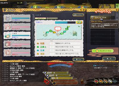 Onigiri Online - Offering Present