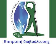 Συνεδριάζει η Επιτροπή Διαβούλευσης του Δήμου Γαλατσίου