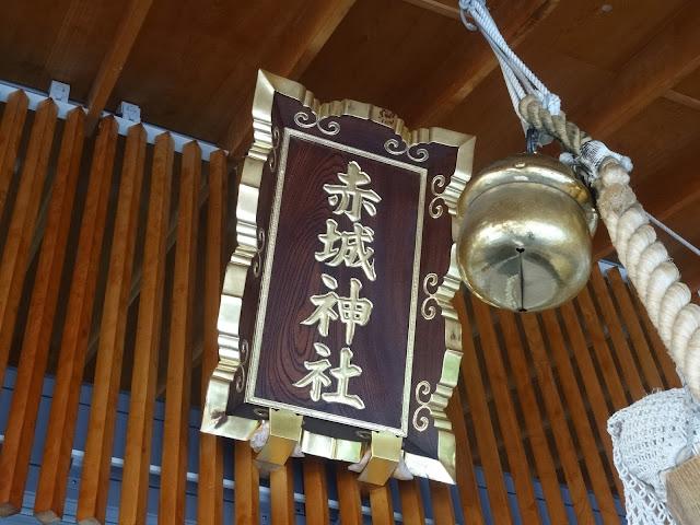 赤城神社,社号標,神楽坂,東京〈著作権フリー無料画像〉Free Stock Photos