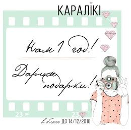 Конфетка от Караликов