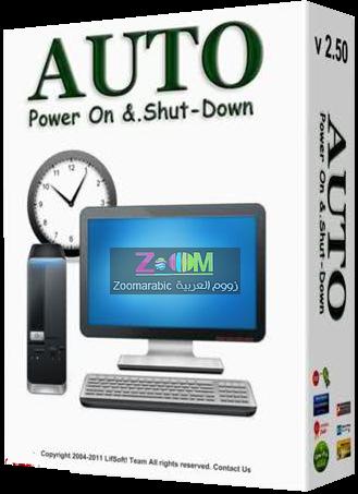 برنامج اغلاق و فتح جهاز الكمبيوتر بوقت محدد PC Auto Shutdown 5.8