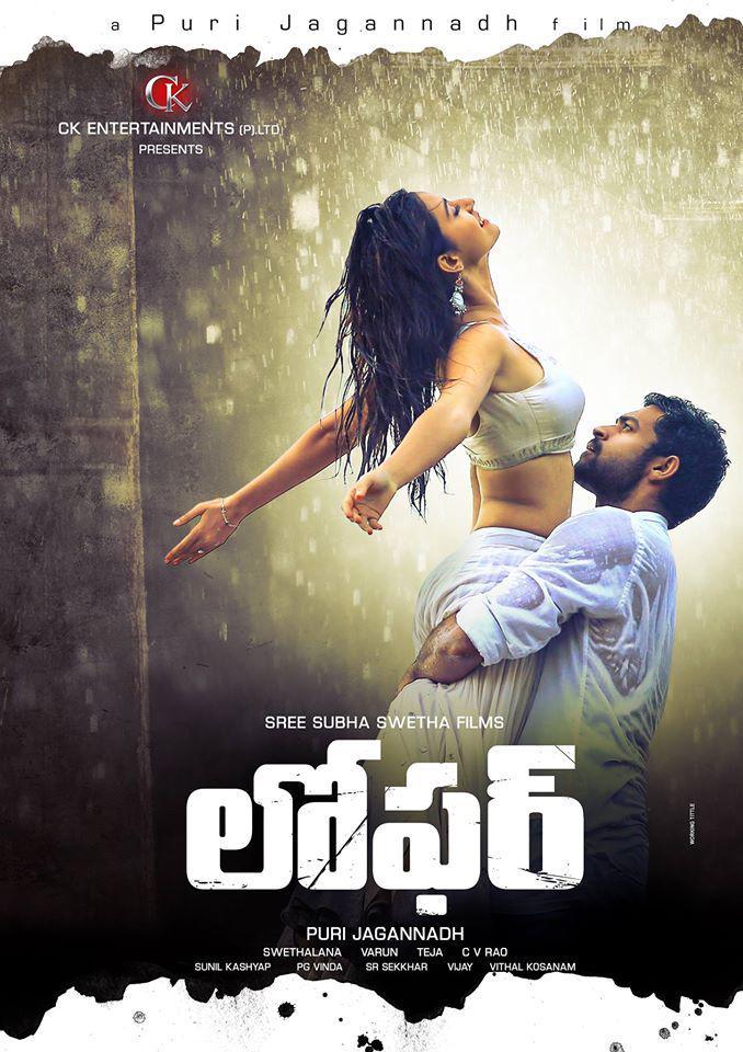 Watch Loafer (2015) DVDScr Telugu Full Movie Watch Online Free Download