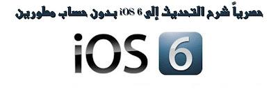 شرح التحديث إلى iOS 6 بدون حساب مطورين