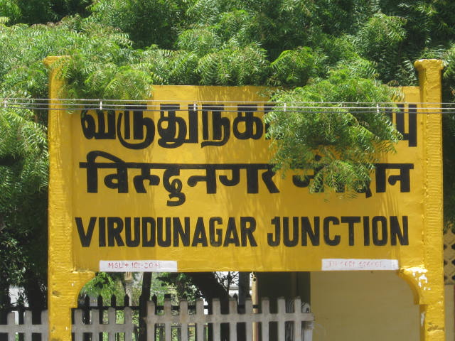 virudhunagar க்கான பட முடிவு