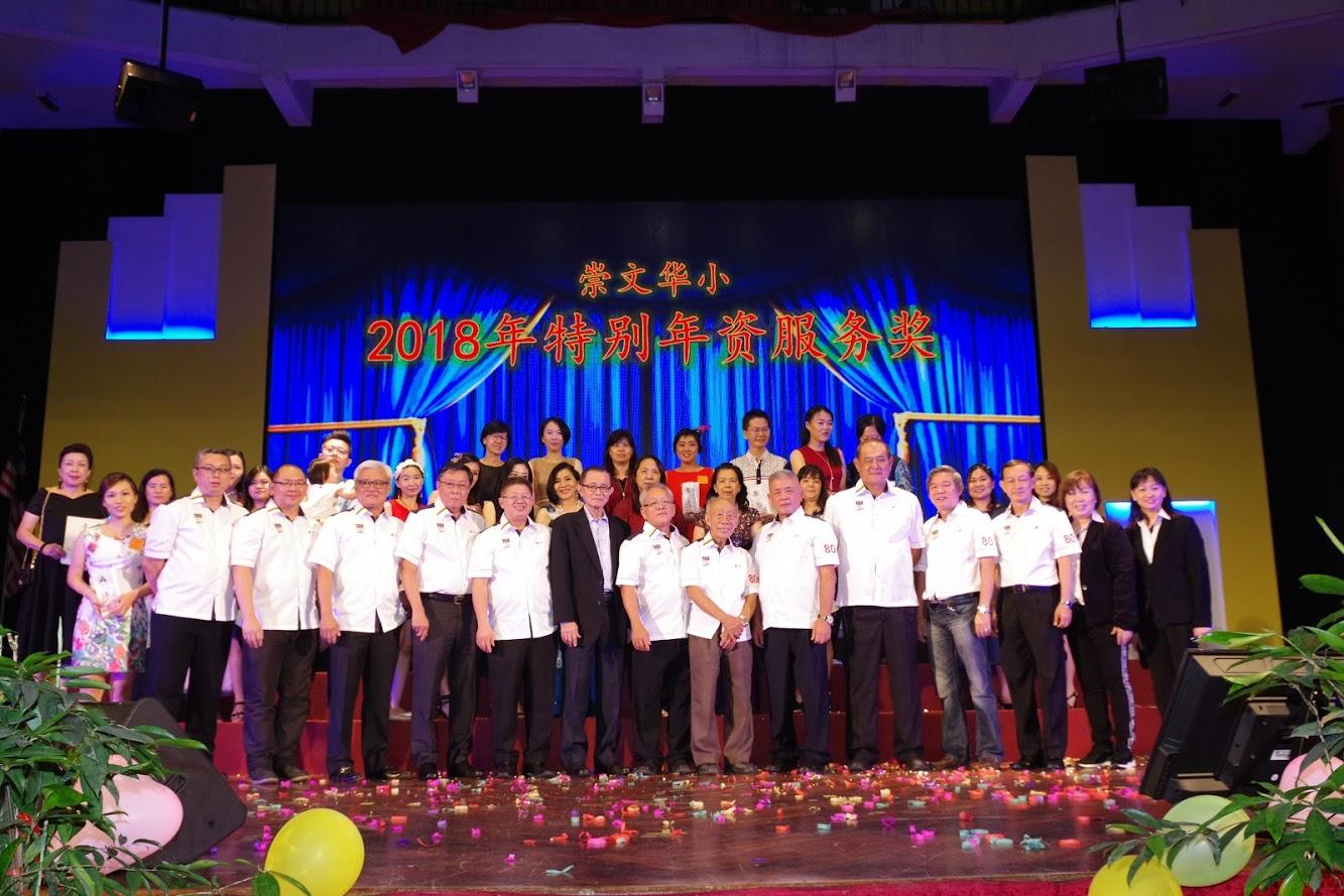 2018 教师节宴会
