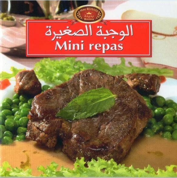 كتاب الوجبة الصّغيرة من سلسلة الطّبخ بنينة MINI+REPAS