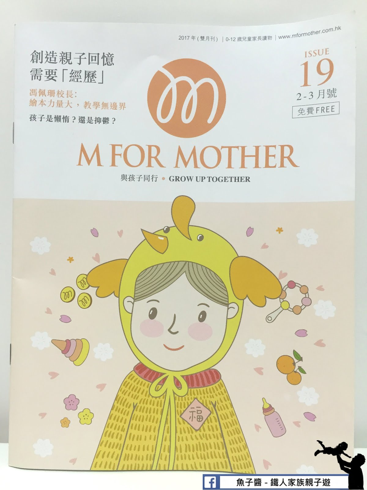 《M For Mother》封面訪問