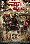 Journey to the West The Demons Strike Back (2017)
