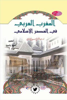 حمل كتاب المغرب العربي في العصر الإسلامي - عبد الرحمن حسين العزاوي