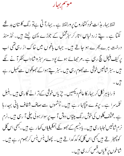 my favourite season winter essay in urdu