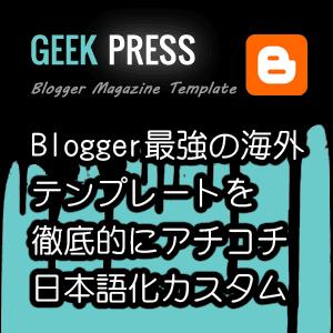 海外テンプレを日本語化