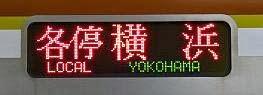 東京メトロ副都心線 東急東横線直通 各停 横浜行き 10000系