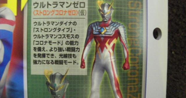 Ultraman Zero New Form Irsyad's Way: Ultraman...