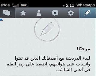 شرح تركيب وتفعيل الواتس اب علي البلاك بيري Whatsapp For Blackberry