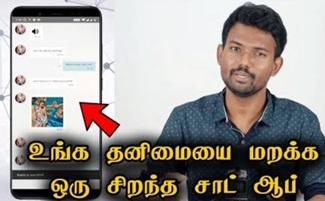 Bae Chat – Interactive Story App | Tamil