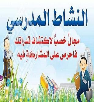 مكتب نشاط تعليم بنغازي
