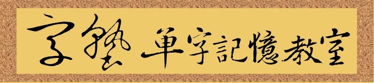 字塾 -單字記憶教室