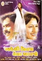 Pardeshi Preetam Vahela Aavjo Gujarati Movie