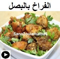 فيديو الفراخ بالبصل و البهارات