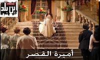 مسلسل اميرة القصر
