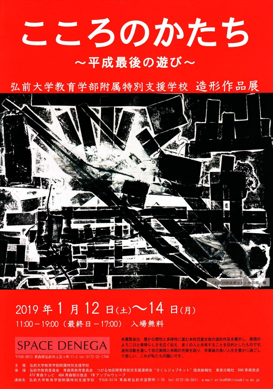 弘前大学教育学部附属特別支援学校 造形作品展