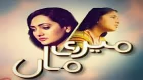 Meri Maa Episode 23, meelak.blogspot.com, 25th September 2013 On Geo Tv