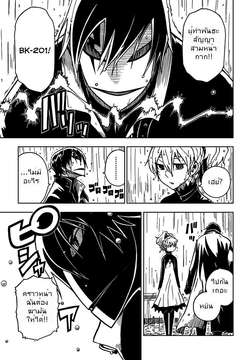 อ่านการ์ตูน Darker Than Black Shikkoku No Hana 1 ภาพที่ 13