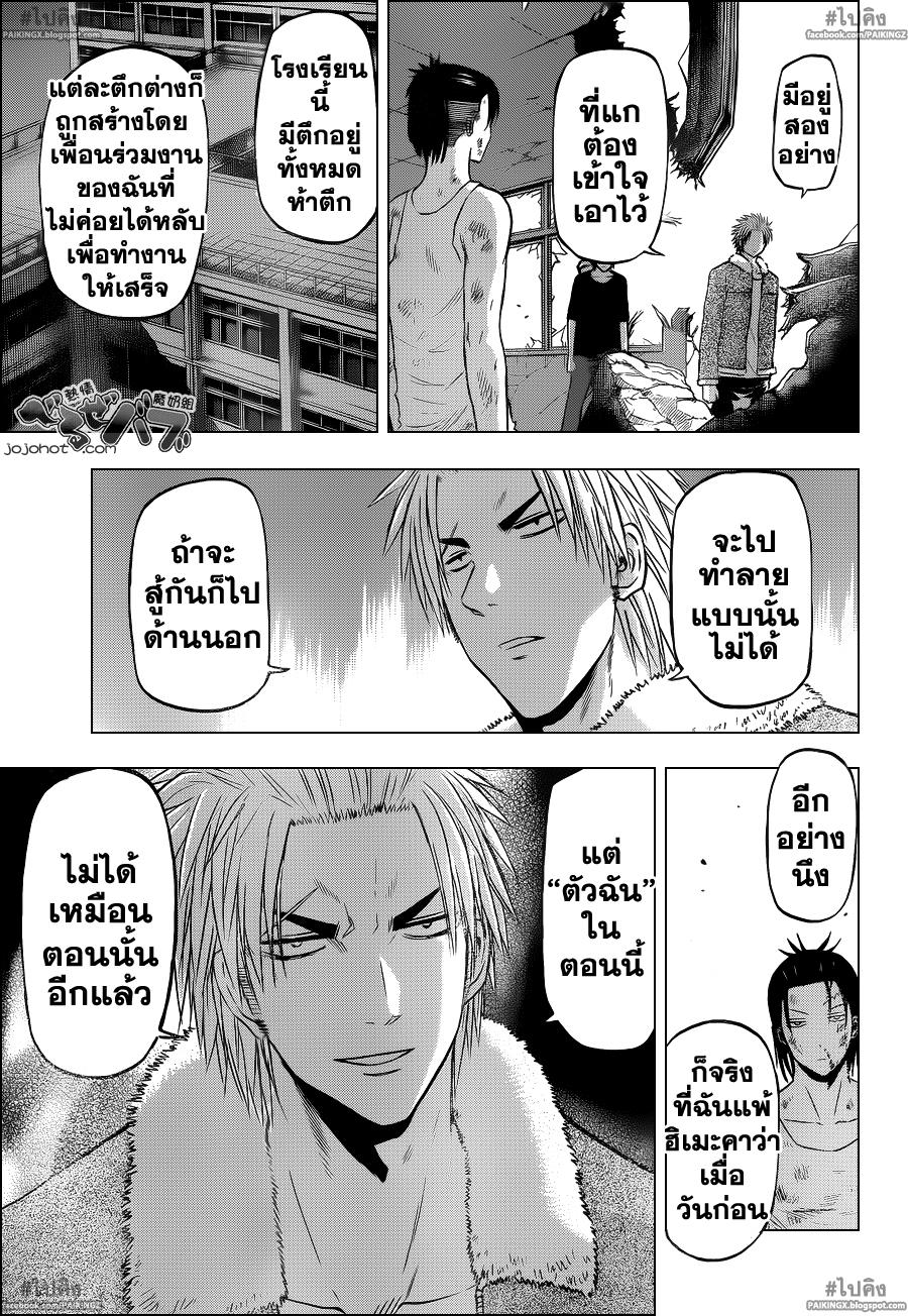 อ่านการ์ตูน Beelzebub209 แปลไทย โทโฮชิน(กิ)