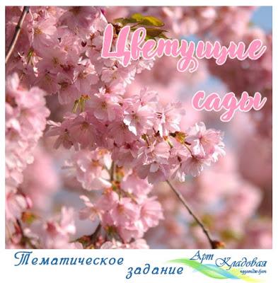 "+++ТЗ ""Цветущие сады"" до 1/07"