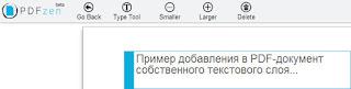 добавление текстового поля в PDF документ через онлайн редактор