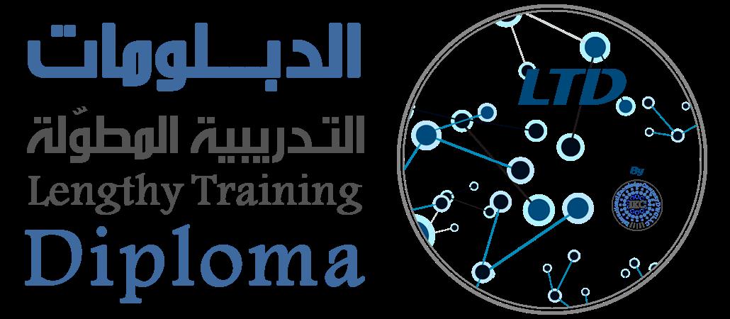 الدبلومات التدريبية المطوّلة | بنظام التدريب الإلكتروني والتدريب عن بعد LTD