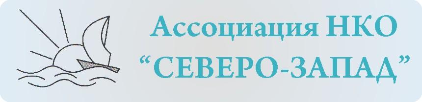 """Межрегиональная Ассоциации НКО по решению проблемы алкоголизма и наркомании """"СЕВЕРО-ЗАПАД"""""""