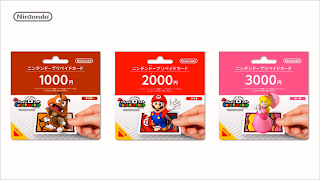 ar prepaid combo cards 3 Japan   Combination Prepaid eShop/Augmented Reality Cards Announced