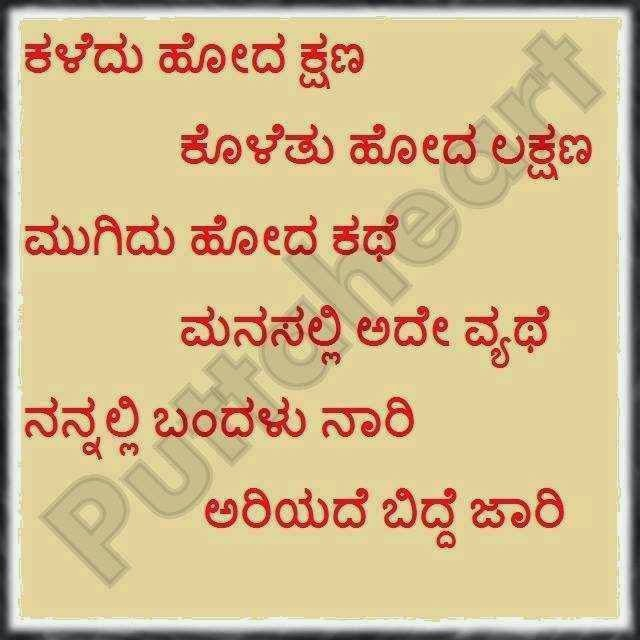 Related to Kannada Latest Friendship Kavanagalu Images - Hindi Quotes