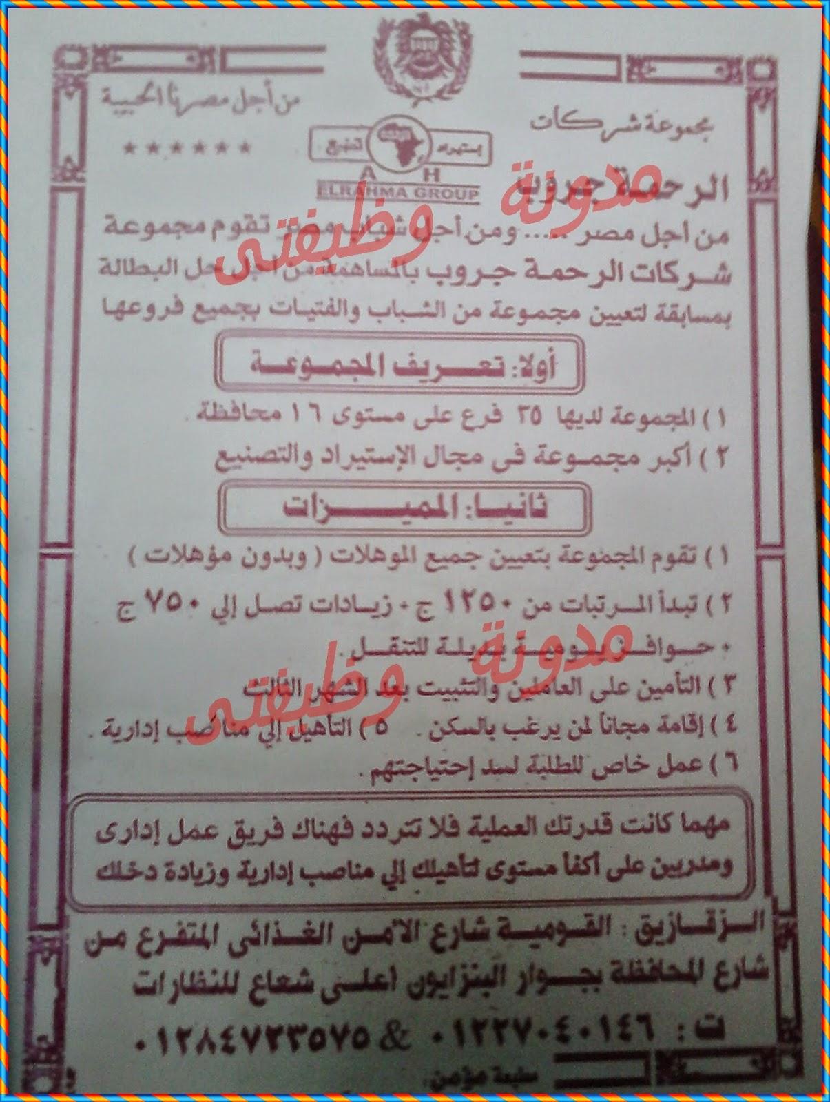 وظائف خاليه في محافظة الشرقيه مصر 2014 فرص عمل