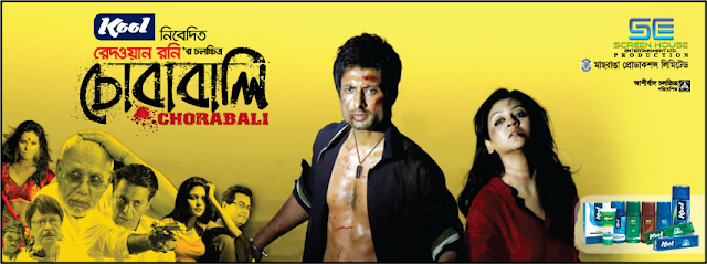 Chorabali (2012) Bangla Movie
