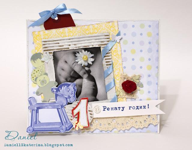 открытка на 1 день рождения