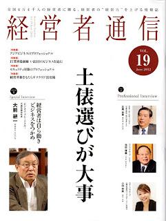 経営者通信 Vol.19