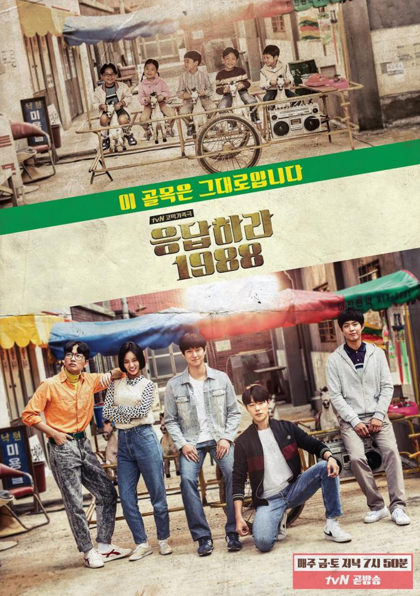"Drama Korea Terbaru : ""Reply 1988"" (2016"