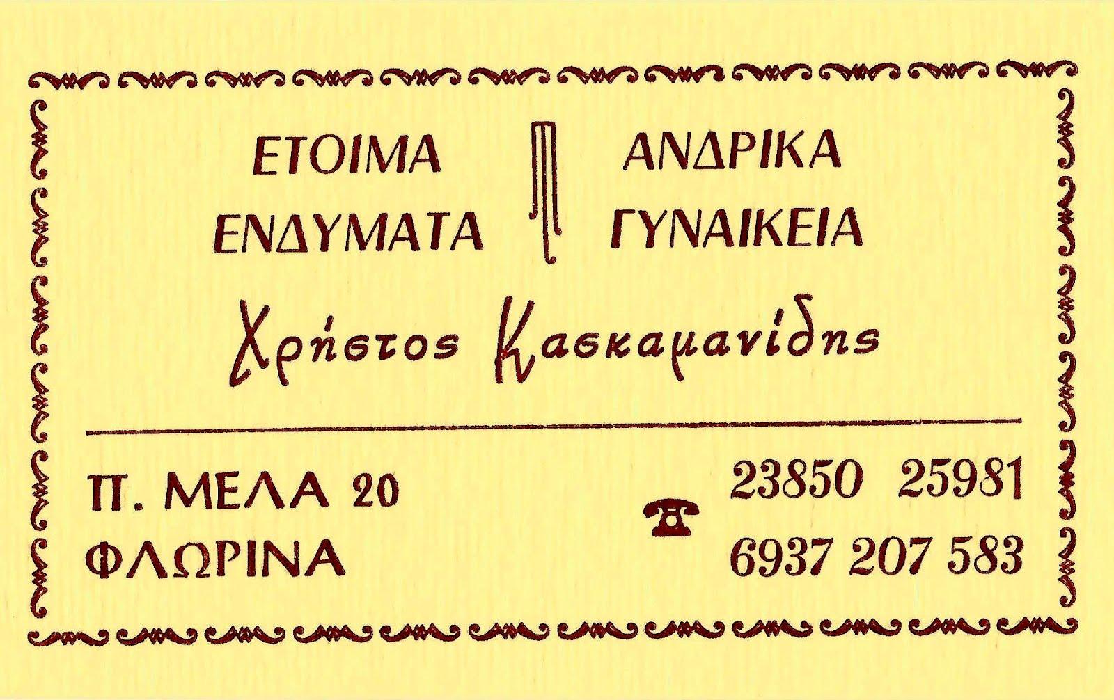 Χρήστος Κασκαμανίδης- Έτοιμα Ενδύματα Ανδρικά Γυνακεία